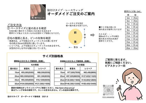 貼付けタイプ価格表2021-06-20.jpg