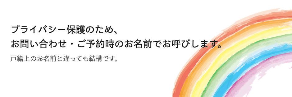 ジェンダーフリー対応ロゴ.002.jpeg