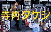 A Loving Glance at Takeshi Terauchi, Japan's King of the Electric Guitar