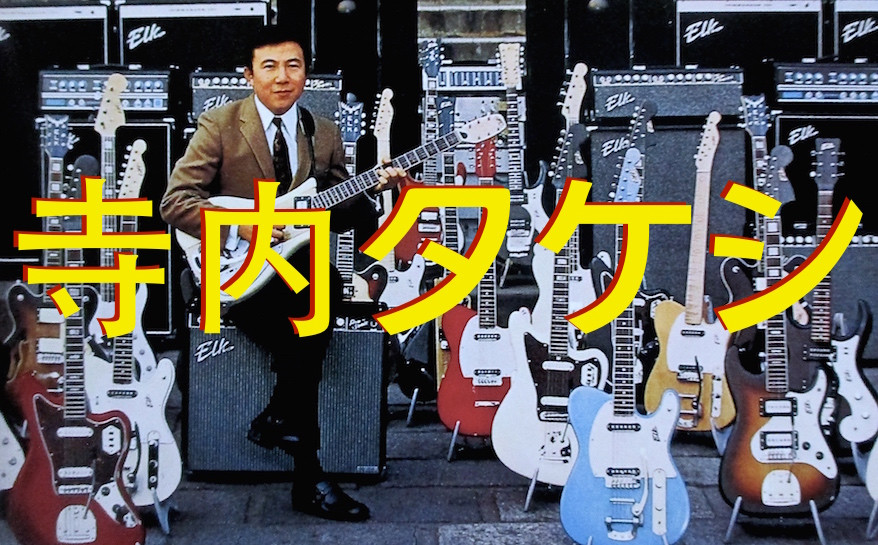 Takeshi Terauchi, Japan's King of the Electric Guitar