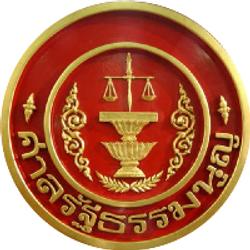 ศาลรัฐธรรมนูญ