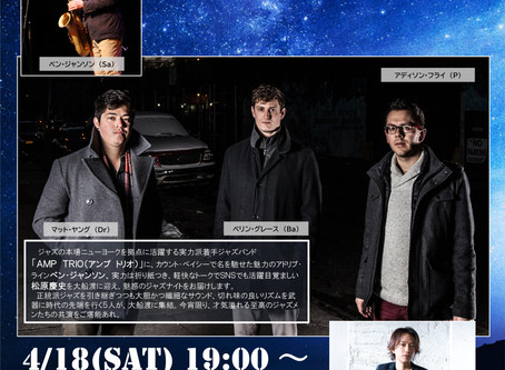 Concert and workshop with AMP Trio in Ofunato, Iwate APRIL 18-CANCELED-COVID 19