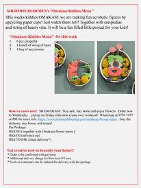 26.2.21(wk53).Kids Omakase flower menu.j