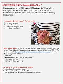 8.1.21.Kids Omakase flower menu.jpg