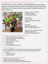 2020.07.31. fresh flower package.v1 copy
