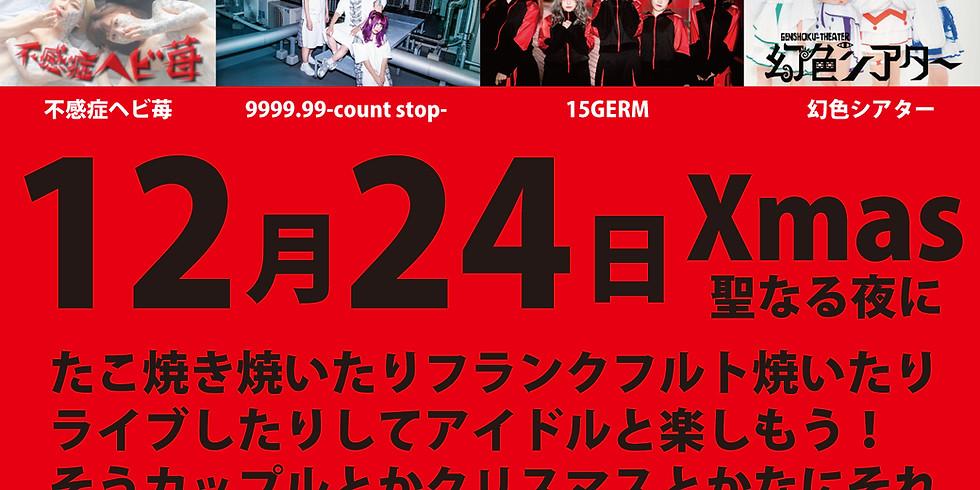 stop!ヘビ15シアター