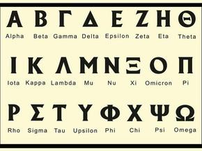 คำนี้มีที่มา : 5 คำศัพท์ในภาษาอังกฤษที่มีที่มาจากภาษากรีก