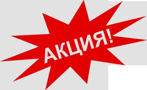 Акция месяца на Контур в Зеленограде, Солнечногорске