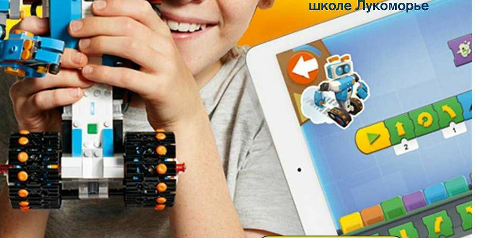 Каникулы с LegoBoost