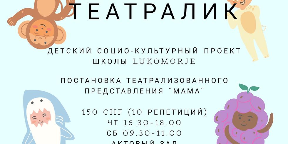 Театралик-социо-культурный проект школы Lukomorje