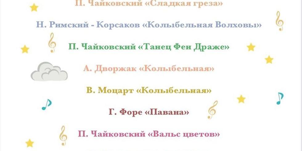 """""""Колыбельные"""" - II концерт серии """"Маленькие нотки"""" для детей и взрослых/"""