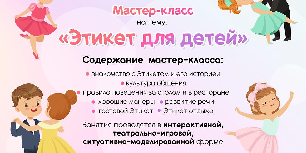"""""""Этикет для детей"""" (6+) c Мариной Чайка, доцентом Люцернского университета"""