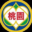 1200px-Emblem_of_Taoyuan_City.svg.png