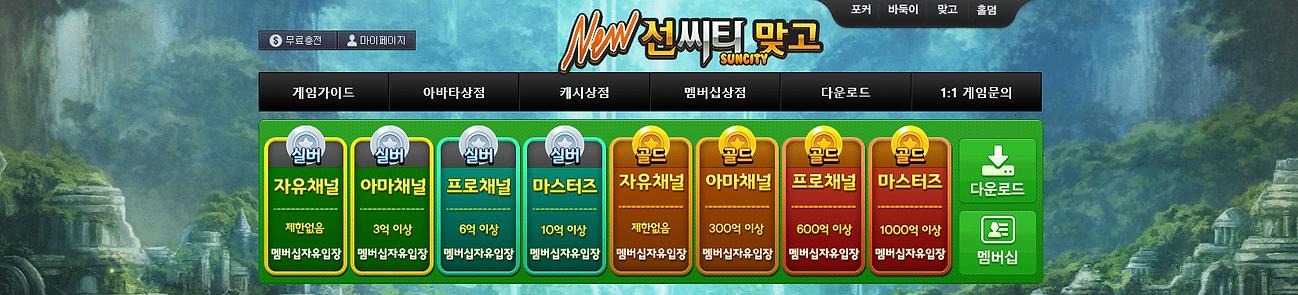 선시티맞고-min.png