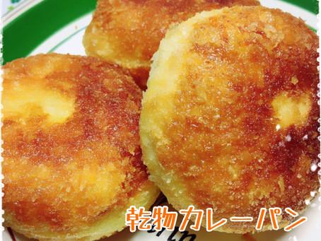 静岡/乾物カレーパンの会(焼津市)