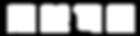 ILEA Logo White
