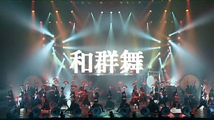 和風ダンス群舞
