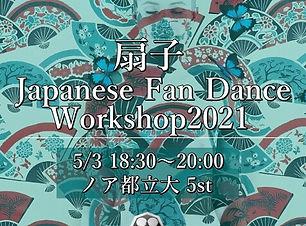 扇子ダンスワークショップ2021
