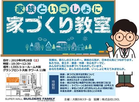 家づくり教室atグランフロント大阪