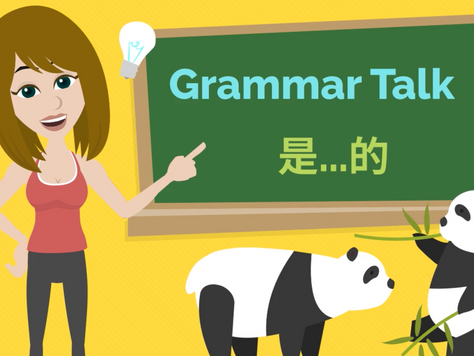 Grammar Talk: The use of 是...的 (shì...de) Sentence Structure