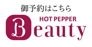 tit_hotpepperbeauty_logo01.jpg