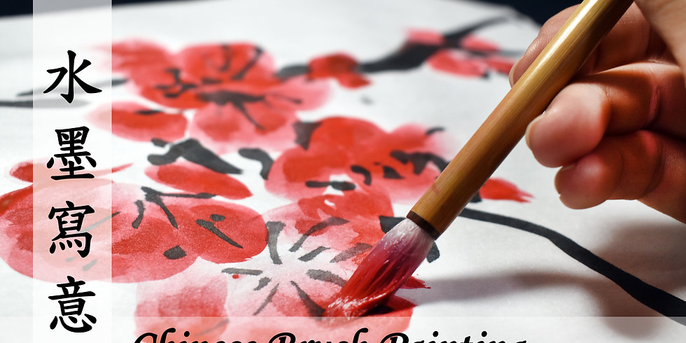 Chinese Brush Painting in Spontaneous Style (Rescheduling date to Saturdays)