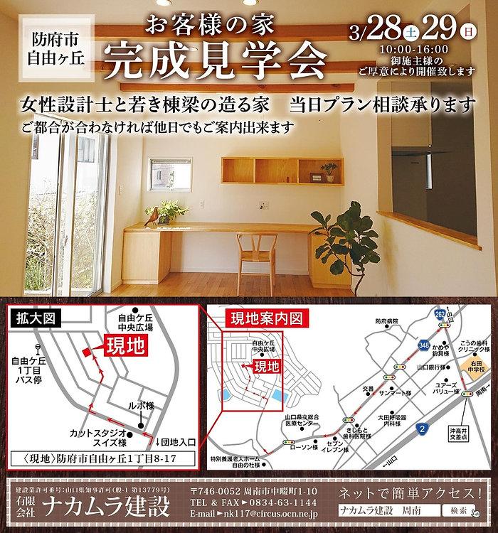 ナカムラ建設様2.jpg