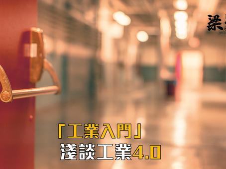 「工業入門」淺談工業4.0