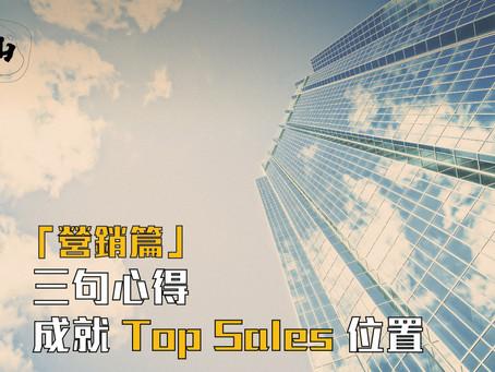 「營銷篇」三句心得成就 Top Sales 位置