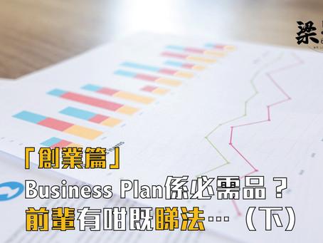 「創業篇」Business Plan係必需品?前輩有咁既睇法…(下)