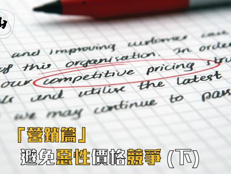 「營銷篇」避免惡性價格競爭 (下)