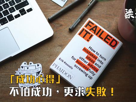 「成功心得」不怕成功,更求失敗!