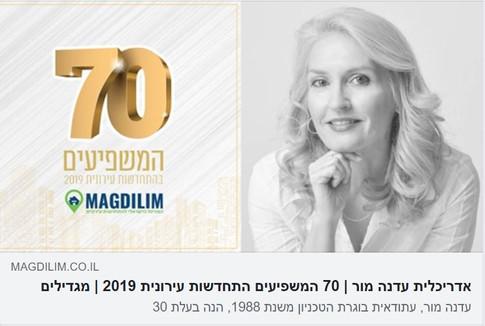 70 המשפיעים 2019