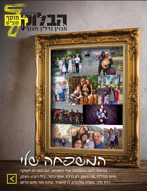 המשפחה שלי-מגזין הבלוק