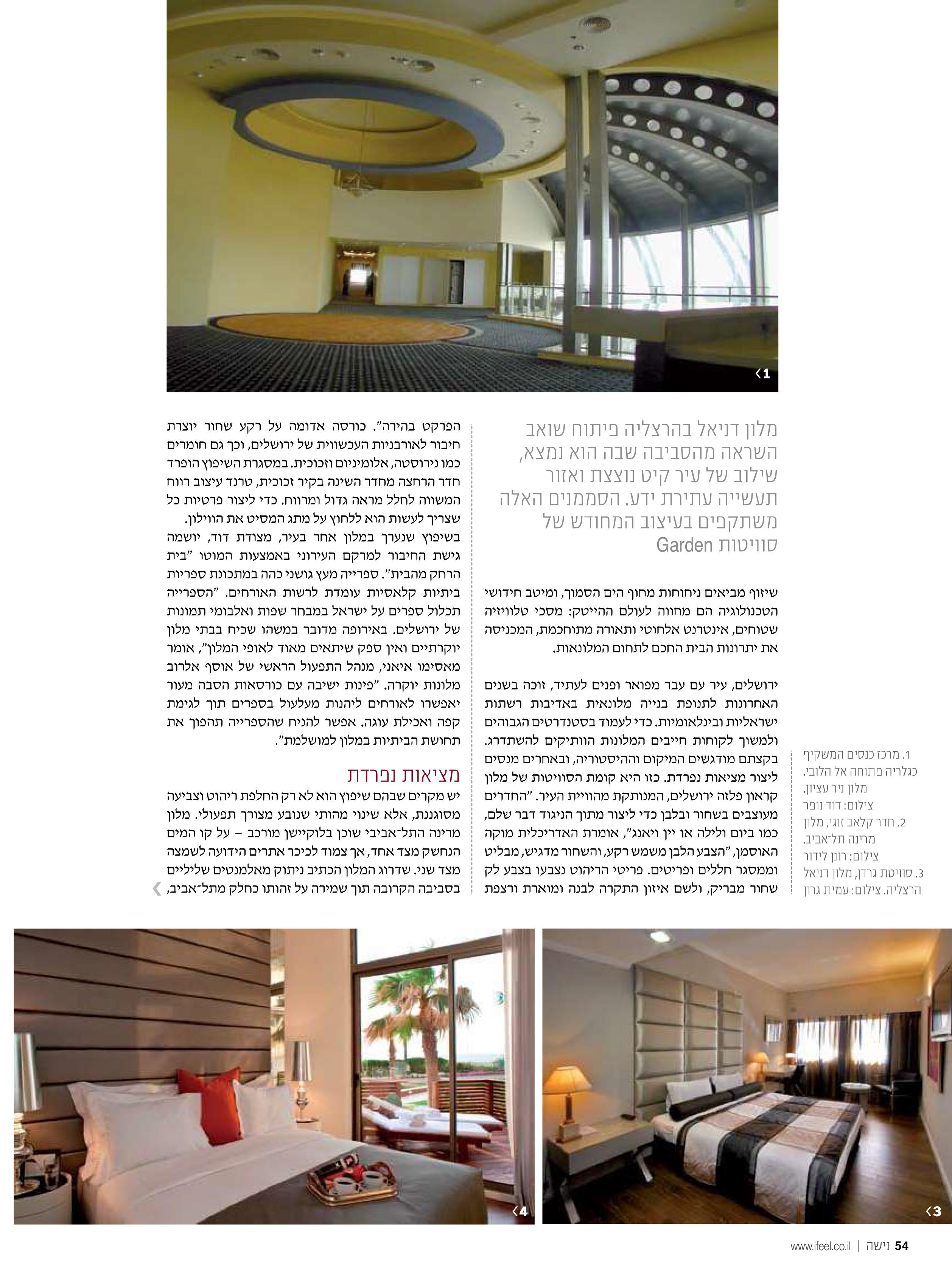 ניר עציון - מלון - פרסום במגזין נישה