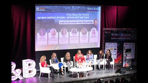 ועידת נשים ועסקים בישראל 16.1.19