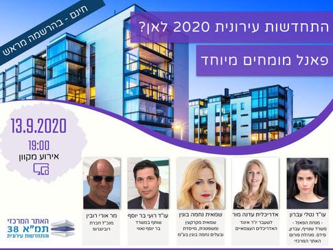 התחדשות עירונית 2020