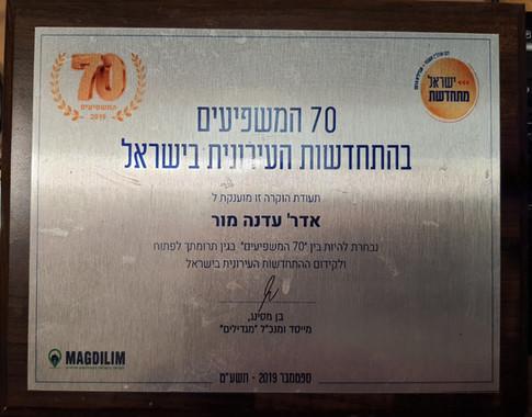 70 המשפיעים בישראל