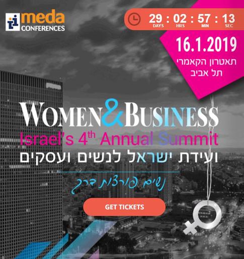 ועידת נשים ועסקים 2019