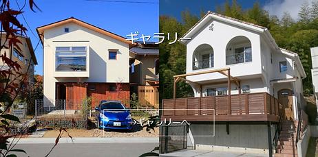 リフォーム東大阪工務店 建康住宅 自然素材住宅 自然素材の家