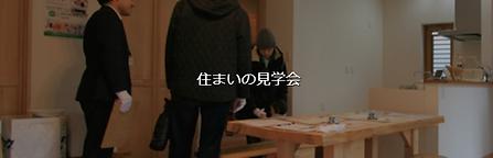 リフォーム東大阪工務店 建康住宅大阪 自然素材の家大阪 自然素材住宅大阪