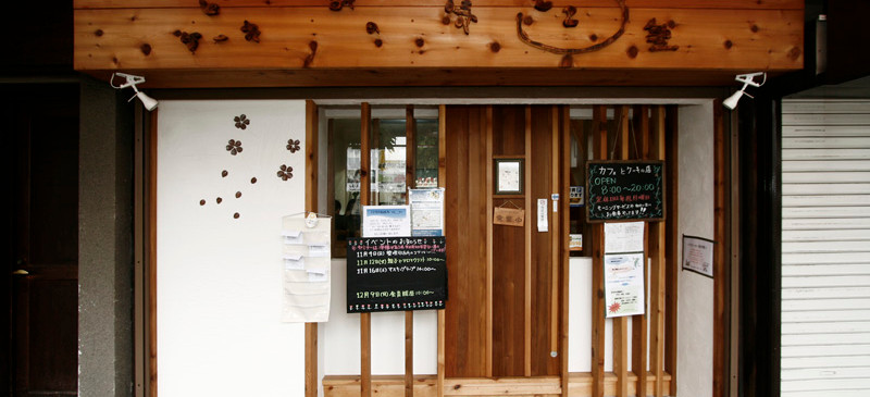 東大阪 八尾 自然素材の家平屋