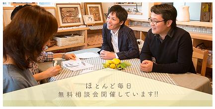 リフォーム東大阪 建康住宅 自然素材住宅 自然素材の家