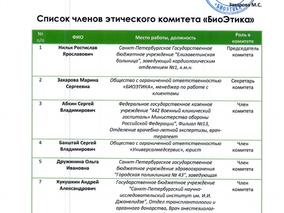 """Обновленный состав комитета по этике """"БиоЭтика"""""""