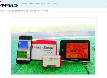 みんなのゴルフダイジェストにレーダー式測定器の比較で「SWINGCADDIE SC300」が掲載されました!