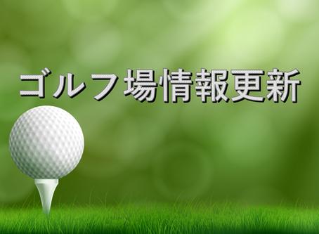 【ボイスキャディ】ゴルフ場データ更新のお知らせ