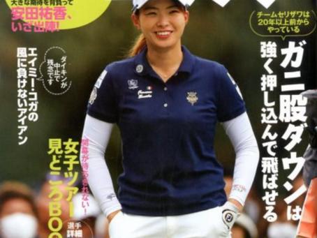 週刊パーゴルフ3/17号(3/3発売)掲載