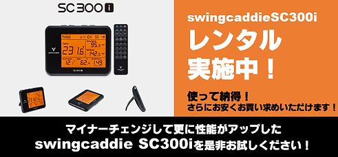 SC300iレンタル.png