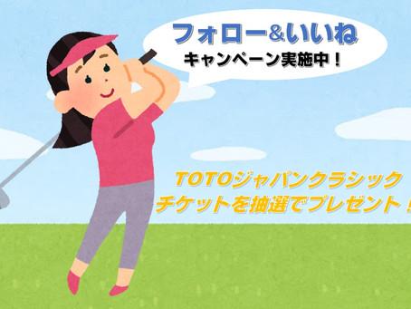 「TOTOジャパンクラシック」観戦チケットキャンペーン!