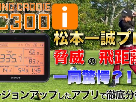 SC300i×ドラコンプロ松本一誠プロのYouTube動画アップしました!